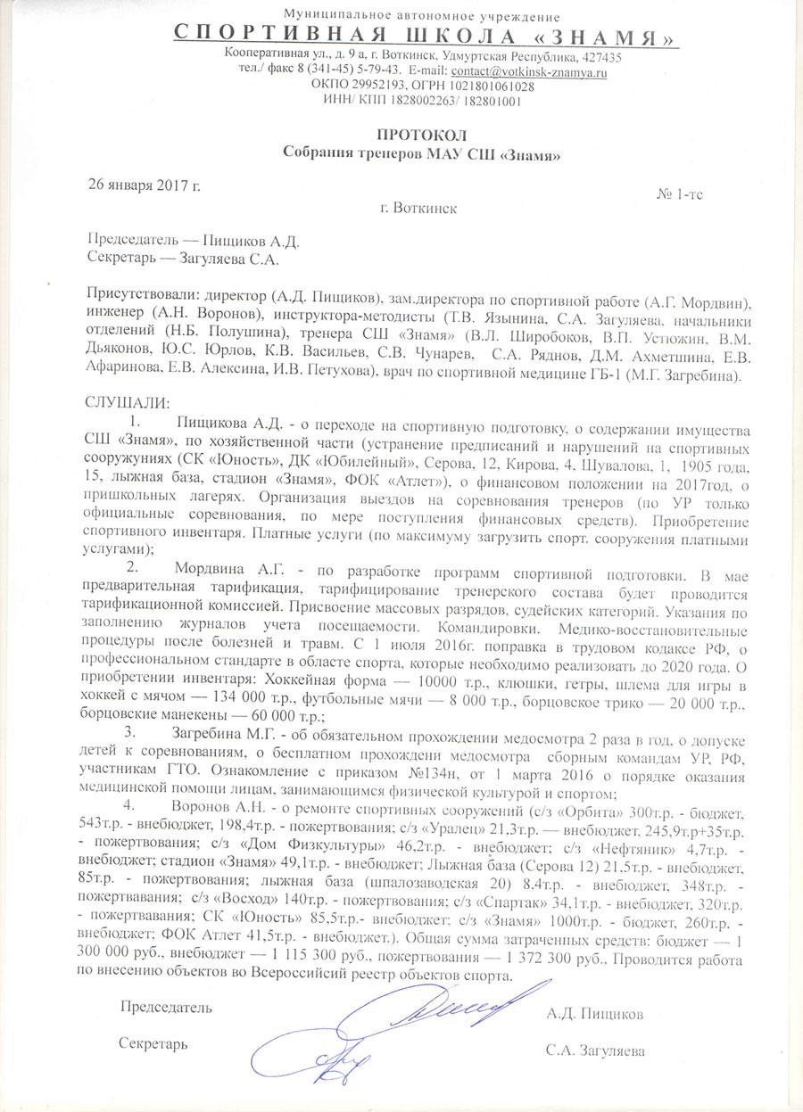 protokol-sobraniya-trenerov