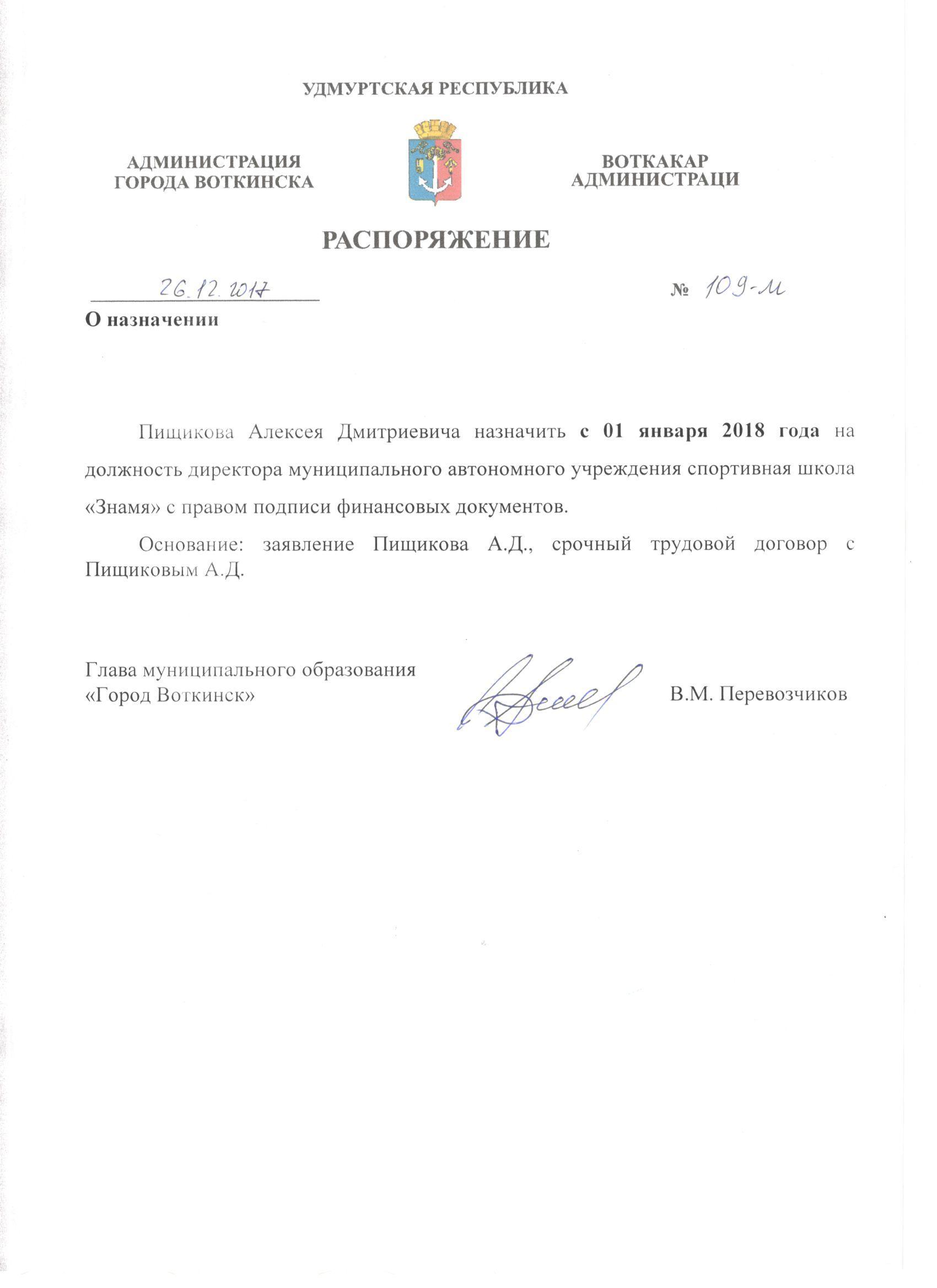 rasporyazhenie-na-pishhikova
