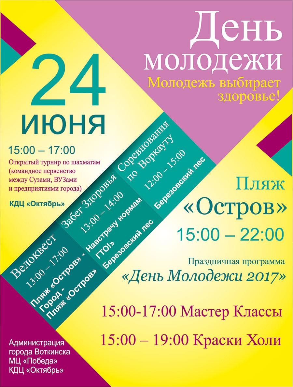 den-molodezhi-17