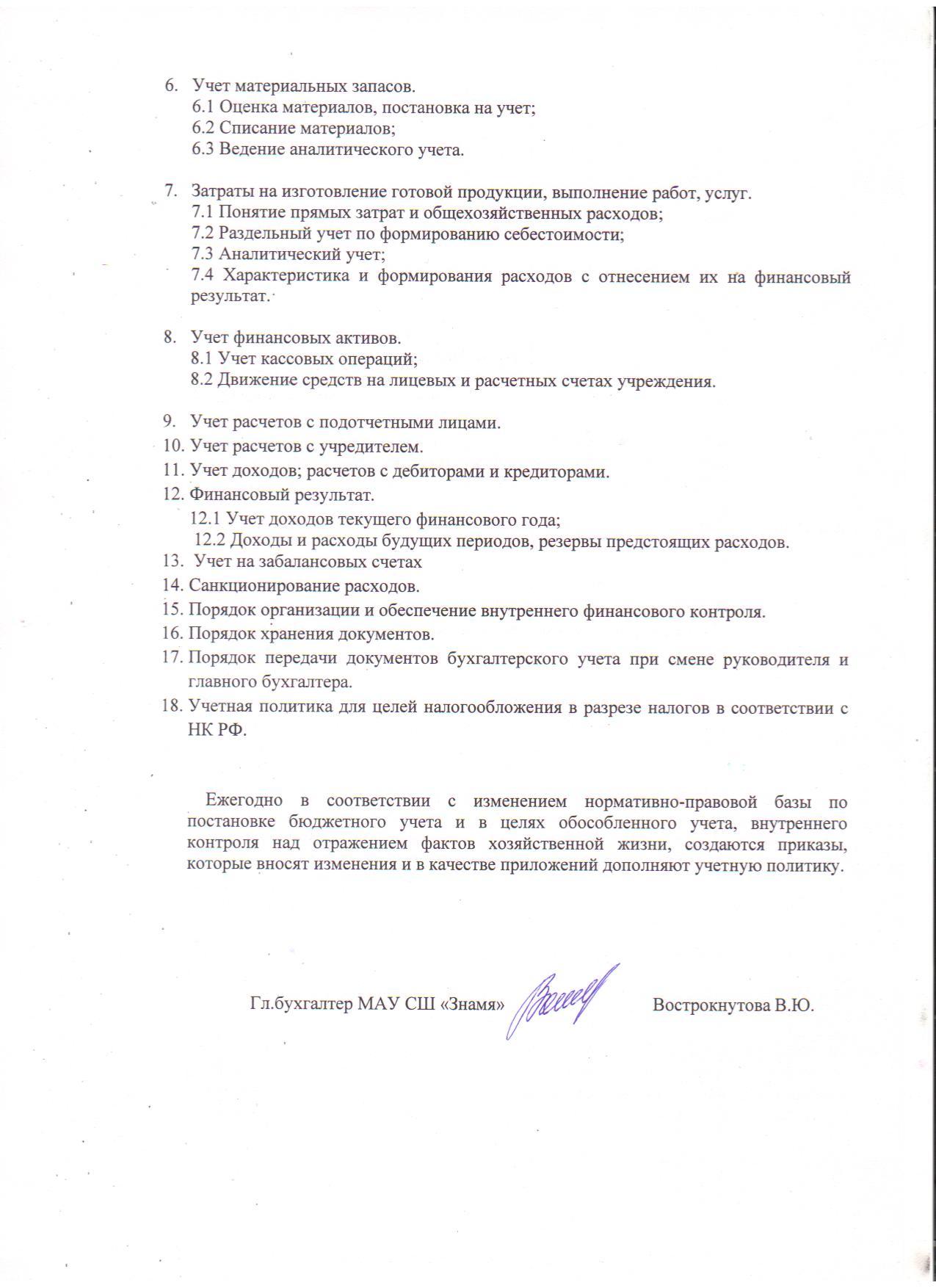 vypiska-uchetnaya-politika-001